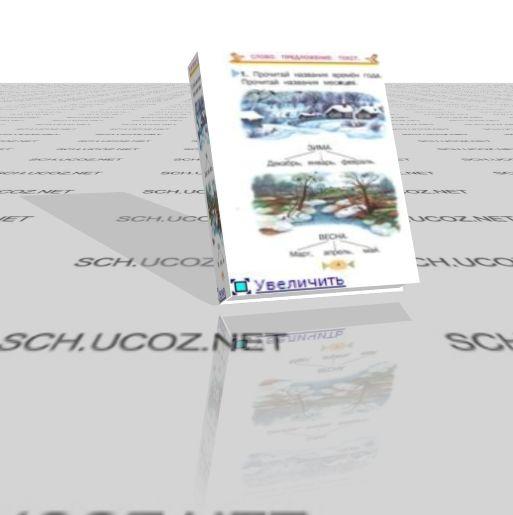 Русский язык учебник для 1 класса