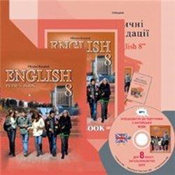 английский в фокусе 8 класс аудио