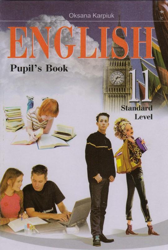 english oksana karpiuk 11 класс книга скачать