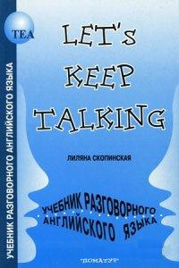 Let's Keep Talking / Современный учебник разговорного английского языка