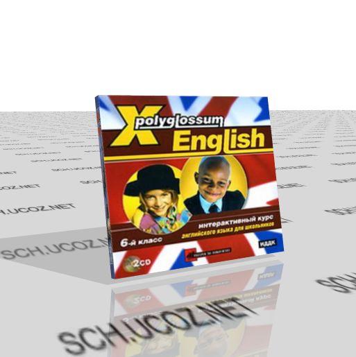 X-Polyglossum English. Интерактивный курс английского языка для школьников. 6 класс