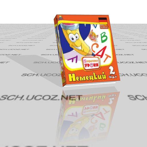 Скачать бесплатно НЕсерьезные уроки. Немецкий язык. Шаг 2 (5-10 лет) (Учебник)