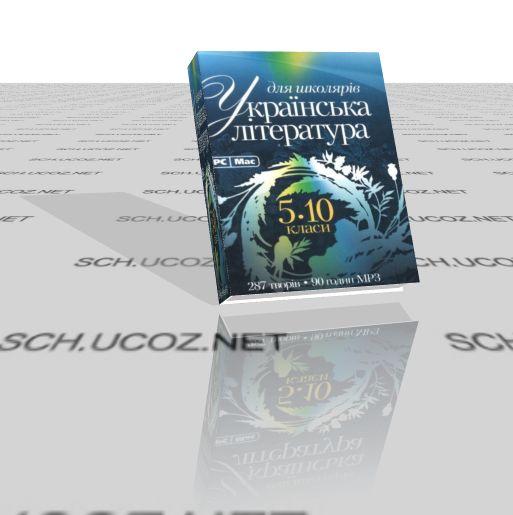 Українська література для школярів 5-10 класів