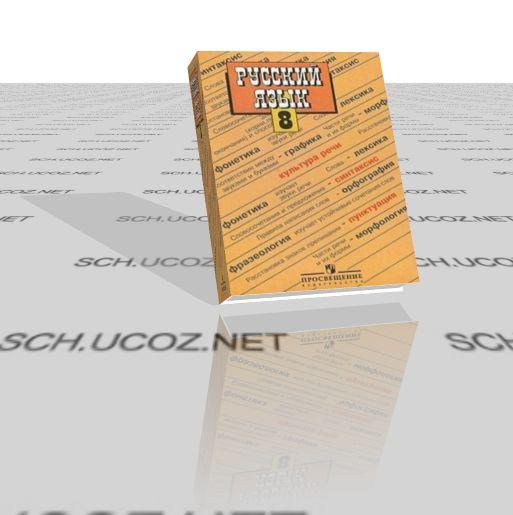 ГДЗ: Готовые Домашние Задания по Русскому языку за 8 класс. Русский язык: Учебник для 8 класса