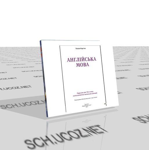 Учебник по английскому языку для 10 класса, Карпюк, украинская школа