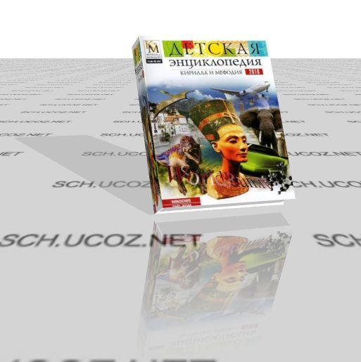 Детская энциклопедия Кирилла и Мефодия 2010