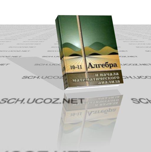 Учебник Алгебра и начала математического анализа, Колмогоров А. Н., Абрамов А. М. и др.