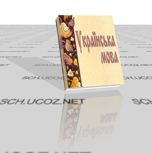 Учебники украинского языка. (2010) скачать бесплатно