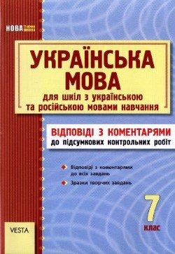 Підсумкові контрольні роботи. Українська мова 7 клас. Відповіді з коментарями
