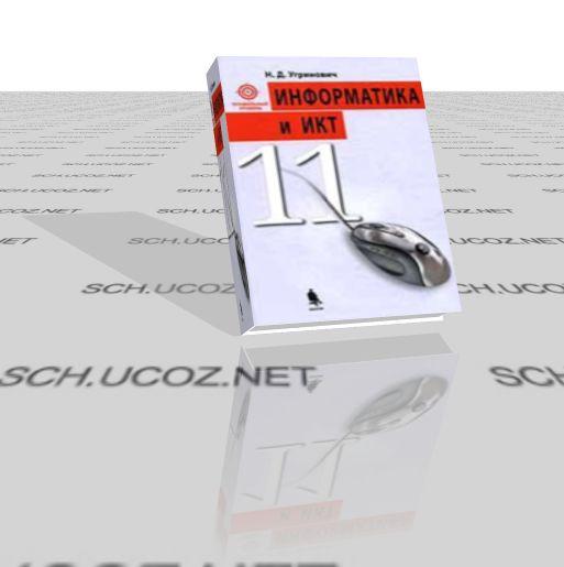 Учебник Информатика и ИКТ. Профильный уровень., Н. Д. Угринович