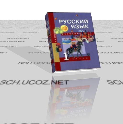 Русский язык. 1 класс. Учебник. Чуракова Н.А.