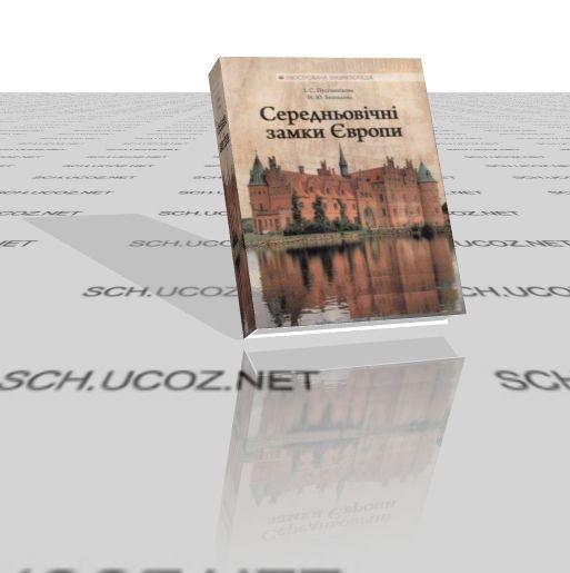 Энциклопедии » Средневековые замки Евр...