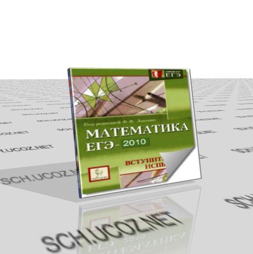 Лысенко Ф.Ф. - Математика. Подготовка ...