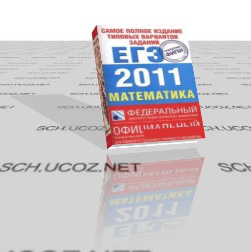 скачать книгу ЕГЭ 2011. Математика