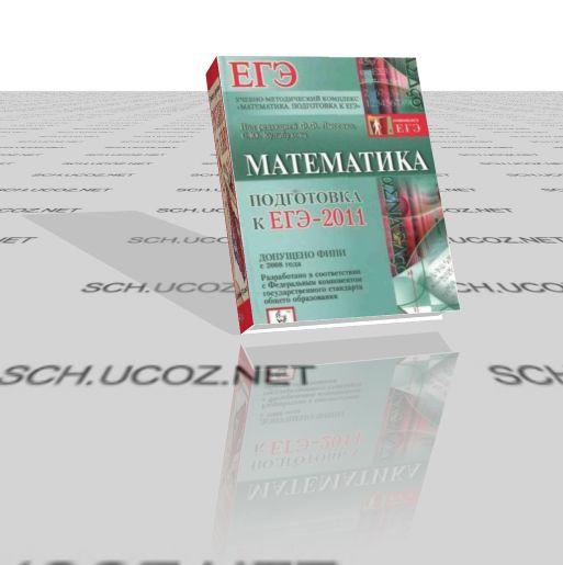 Математика. Подготовка к ЕГЭ 2011
