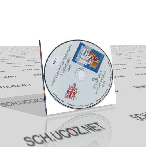 Аудиодополнение к учебнику