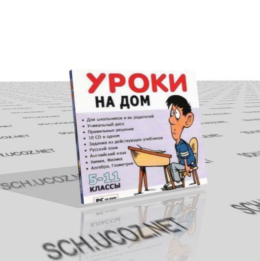 Готовые домашние задания. Уроки на дом 5-11 классы