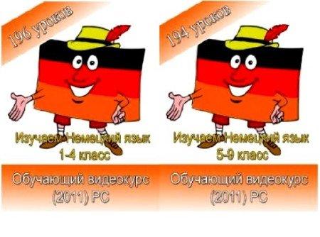 Изучаем немецкий язык 1-9 класс (2011) PC