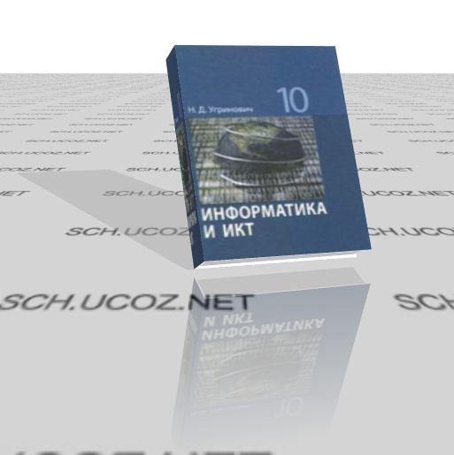 Учебник Информатика и ИКТ, Н. Д. Угринович