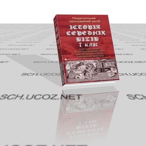 Педагогічний програмний засіб. Історія середніх віків. 7 клас