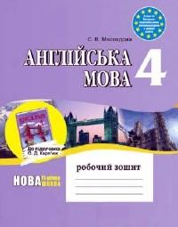 Англійська мова.4 клас: Робочий зошит / Английский мова.4 класс: Рабочая тетрадь