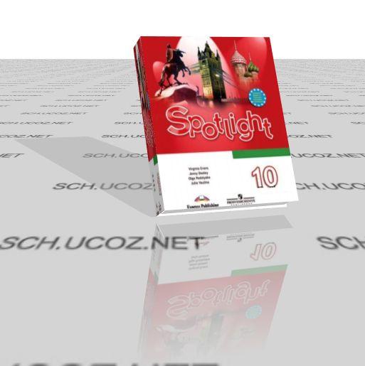 Spotlight английский в фокусе скачать бесплатно pdf