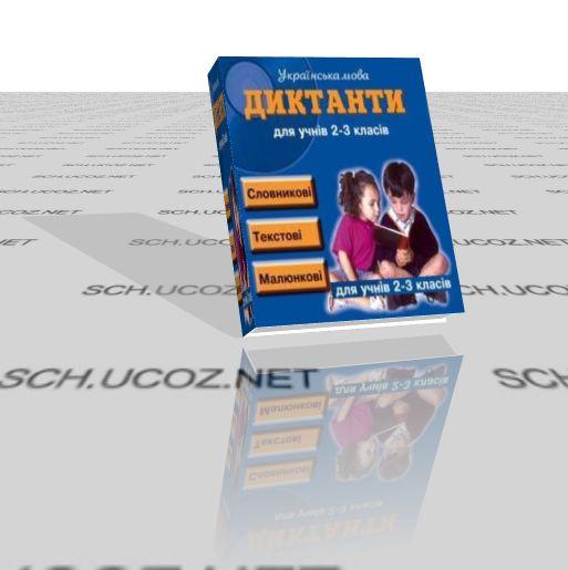 Скачать бесплатно Українська мова. Диктанти для учнів 2-3 класів (Украинский язык. Диктанты)