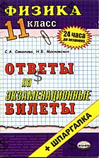 Физика Ответы на экзаменационные билеты: 11 класс: учебное пособие