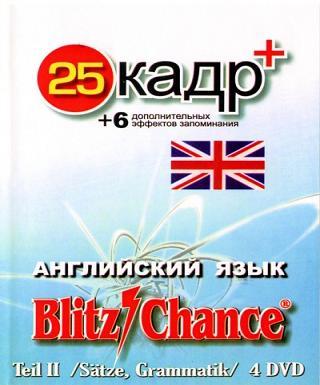 Скачать Blitz Chance 25 кадр - Английский язык. Обучающее видео (DVDRip)