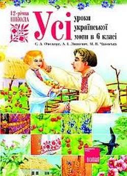 Украинский язык и литература 6 класс план-конспект уроков