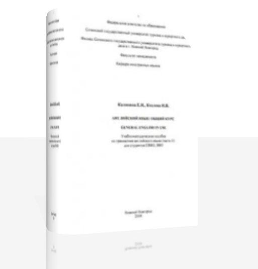 Английский язык Общий курс (Часть II), Калинина Е.Н., Козлова Н.В