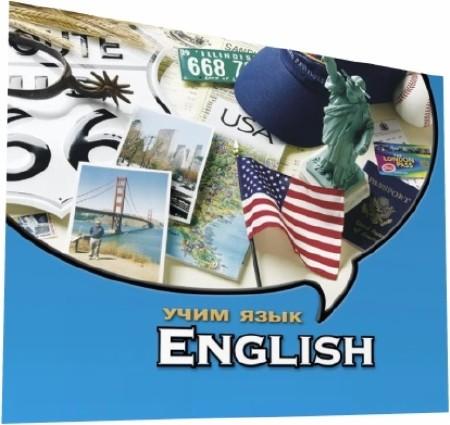 Скачать бесплатно Учим английский. Сож...