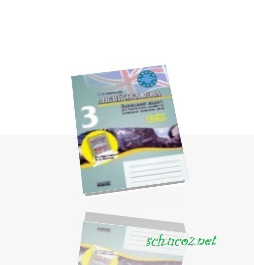 Тетрадь для тематического оценивания учебных достижений учащихся по английскому языку 3 класс