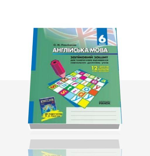 Английский язык 6 класс.Тетрадь для контроля знаний (К учебнику Карпюк)