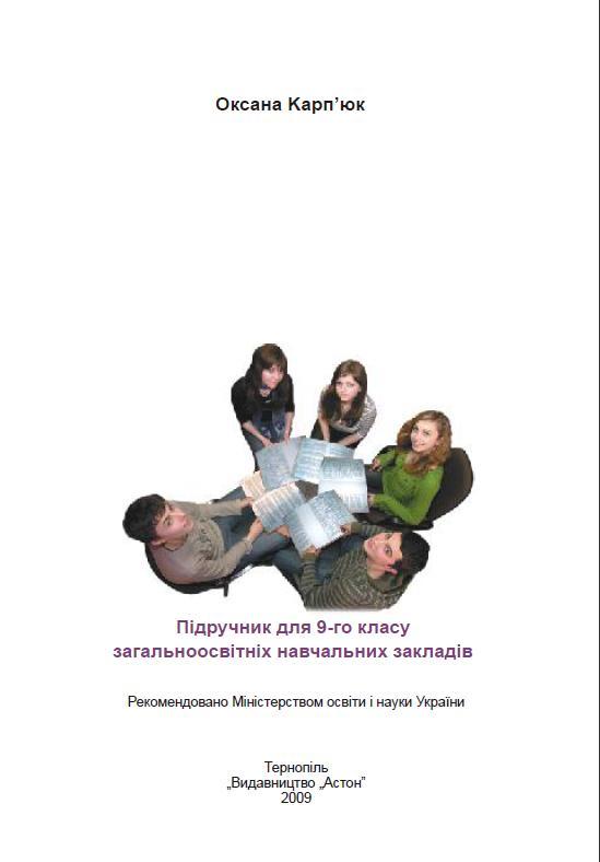 Англійська мова: Підручник для 9-го класу загальноосвітніх навчальних закладів Карп'юк.