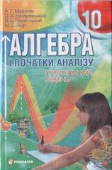 Алгебра і початки аналізу, 10 класс. Электронный учебник (Профильный уровень)