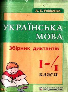 Збірник диктантів 1-4 класи з української мови - Уліщенко А.Б.