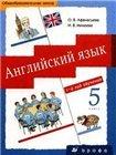 Английский язык 5 класс (1-й год обучения)