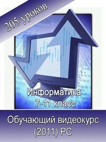 Скачать бесплатно Информатика 7-11 Класс. Обучающий видеокурс (2011)